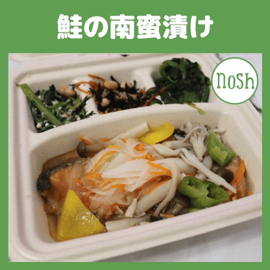竹脇まりなさんオススメの低糖質宅配弁当 nosh(ナッシュ)|『鮭の南蛮漬け』メニューの感想・評価
