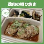 低糖質宅配弁当 nosh(ナッシュ)|おすすめメニュー『鶏肉の照り焼き』(感想・レビューあり)【竹脇まりなさんもオススメ】