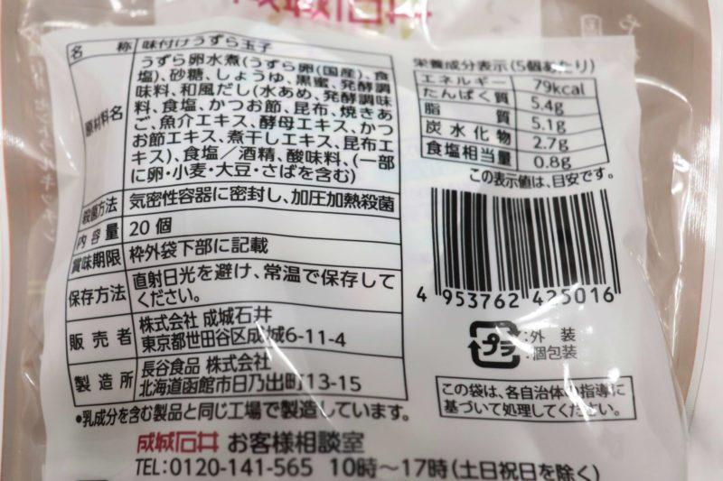 【味付けうずらのたまご@成城石井】低糖質・高たんぱくでダイエット中にもぴったり!でも、止まらない美味しさに注意(マコなり社長おすすめ)