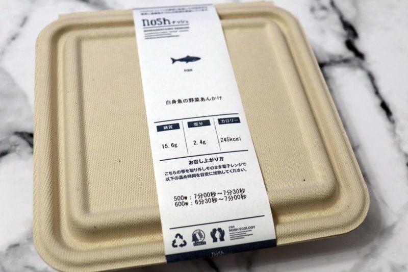 低糖質宅配弁当 nosh(ナッシュ)おすすめメニュー|白身魚の野菜あんかけ