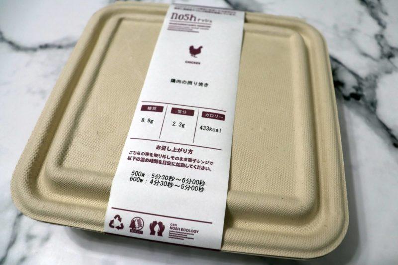 低糖質宅配弁当 nosh(ナッシュ)おすすめメニュー|鶏肉の照り焼き