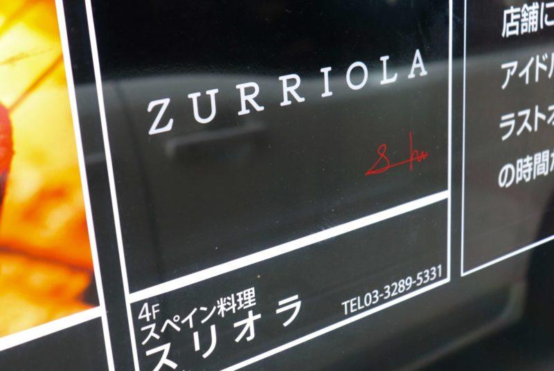 【ランチ|ZURRIOLA(スリオラ)@銀座】ミシュラン二つ星の絶品スパニッシュ