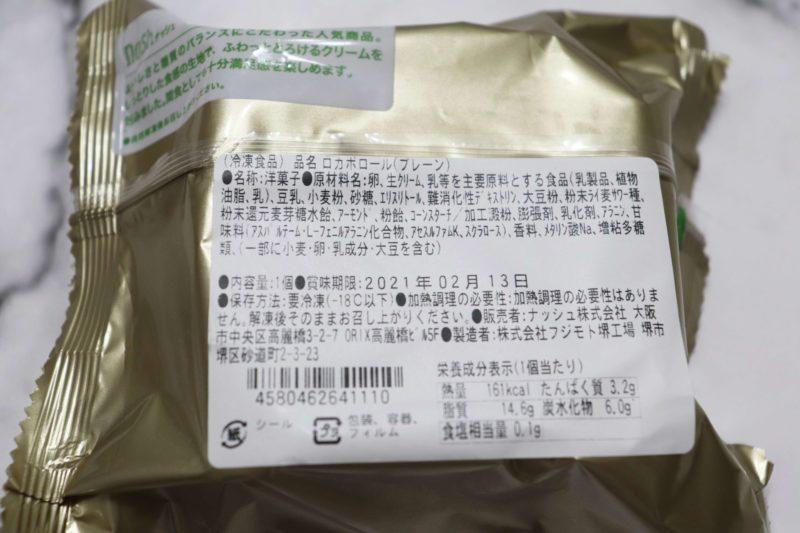 竹脇まりなさんオススメの低糖質宅配弁当 nosh(ナッシュ)|『ロールケーキプレーン』の感想・評価