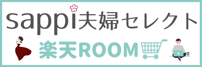 sappiセレクト|楽天ROOM