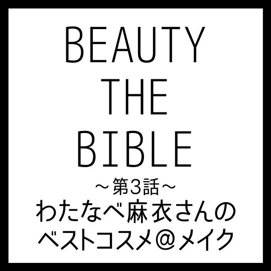 BEAUTY THE BIBLE|わたなべ麻衣さん おすすめ美容アイテム ベストコスメ@メイク まとめ