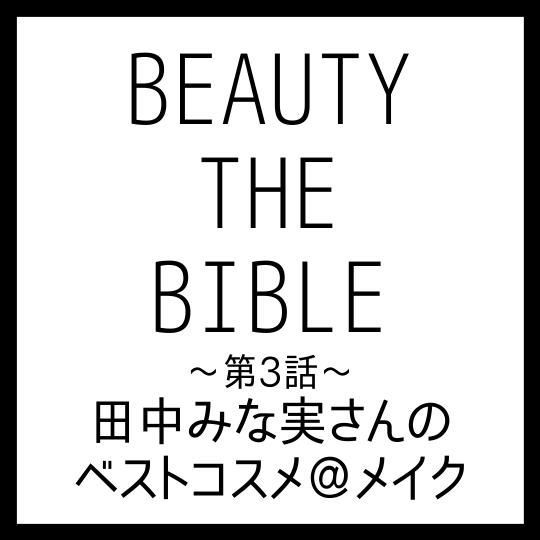 BEAUTY THE BIBLE|田中みな実さん おすすめ美容アイテム ベストコスメ@メイク まとめ