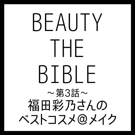 BEAUTY THE BIBLE|福田彩乃さん おすすめ美容アイテム ベストコスメ@メイク まとめ