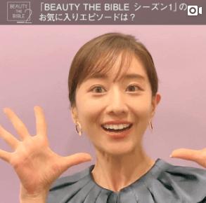 BEAUTY THE BIBLE シーズン1|田中みな実さんのお気に入りエピソード