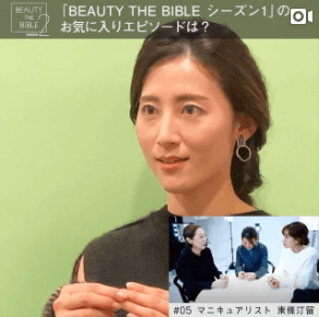 BEAUTY THE BIBLE シーズン1|福田彩乃さんのお気に入りエピソード