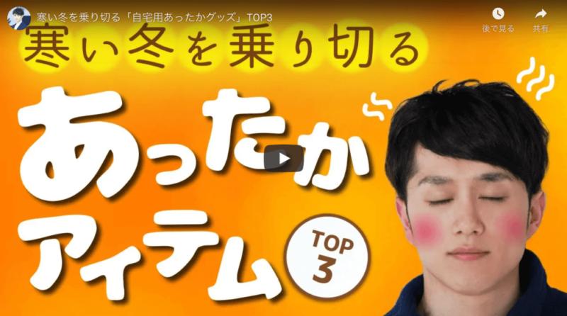 マコなり社長の『寒い冬を乗り切る「自宅用あったかグッズ」TOP3』が面白い!
