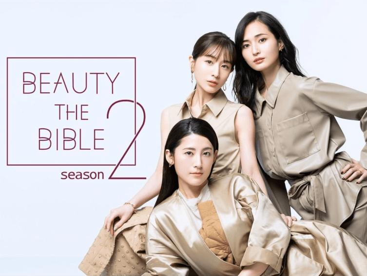 ビューティーザバイブル(BEAUTY THE BIBLE)シーズン2 とは