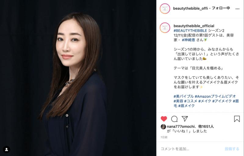 ビューティーザバイブル シーズン2 第1話 ゲスト|神崎恵さん(美容家)