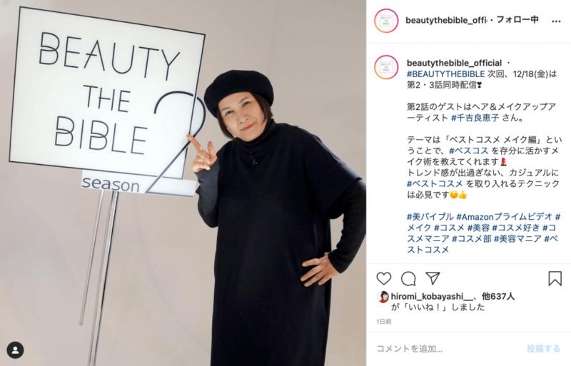 ビューティーザバイブル シーズン2 第2話 ゲスト|千吉良恵子さん(ヘア&メイクアップアーティスト)