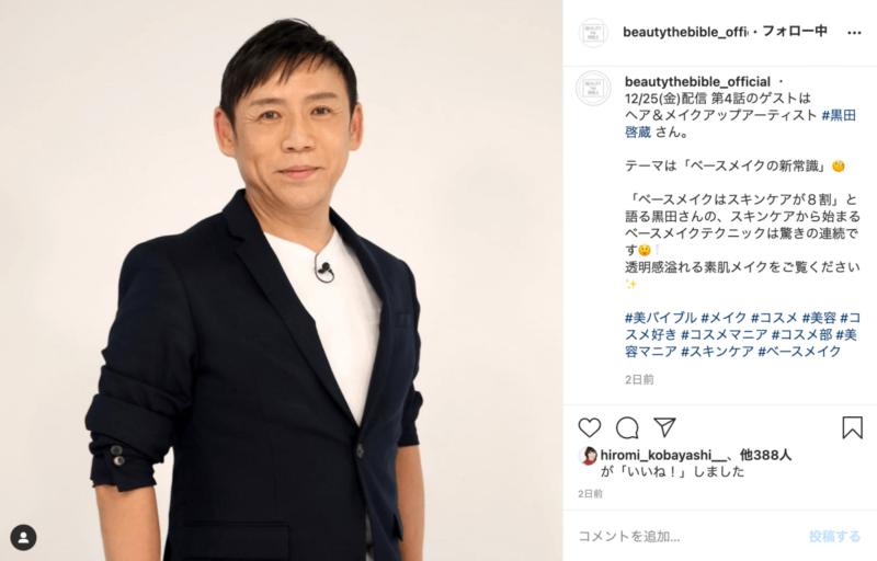 ビューティーザバイブル シーズン2 第4話 ゲスト|黒田啓蔵さん(ヘアメイクアップアーティスト)
