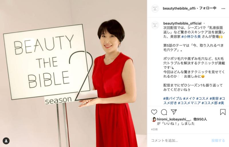 ビューティーザバイブル シーズン2 第5話 ゲスト|小林ひろ美さん(美容家)