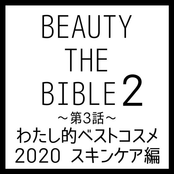 ビューティーザバイブル シーズン2 第3話 安倍佐和子さん『わたし的ベストコスメ 2020 スキンケア編』美容アイテム・商品まとめ