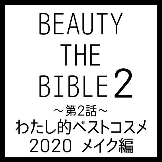 ビューティーザバイブル シーズン2 第2話|千吉良恵子さん『わたし的ベストコスメ 2020 メイク編』美容アイテム・商品まとめ