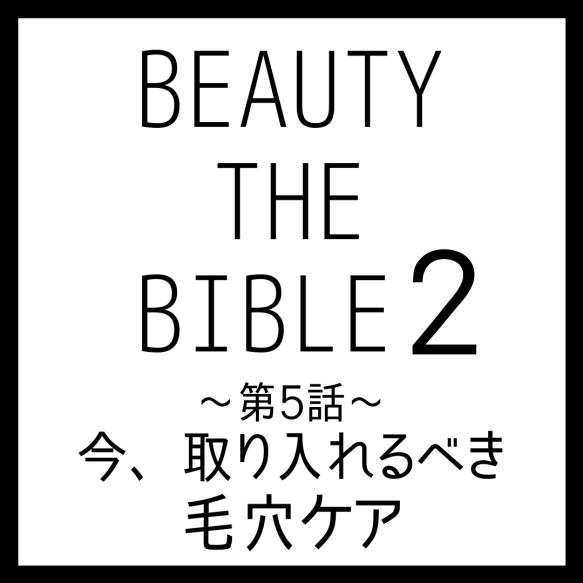 ビューティーザバイブル シーズン2 第5話|小林ひろ美さん『今、取り入れるべき毛穴ケア』美容アイテム・商品まとめ