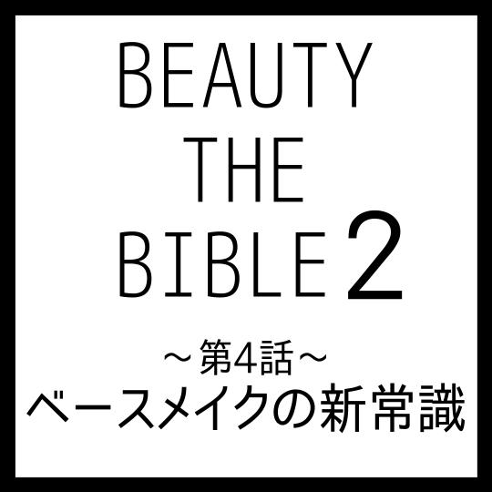 ビューティーザバイブル シーズン2 第4話 黒田啓蔵さん『ベースメイクの新常識』美容アイテム・商品まとめ