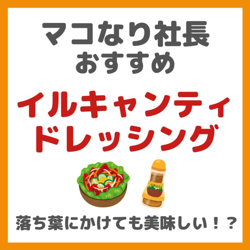 マコなり社長おすすめ|イルキャンティドレッシングのレビューとおすすめの食べ方 〜落ち葉にかけても美味しい?!〜