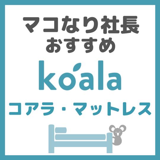 マコなり社長おすすめ|コアラ・マットレス 〜睡眠の質を上げて熟睡できる〜