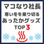 マコなり社長おすすめ|寒い冬を乗り切る「自宅用あったかグッズ」TOP3 まとめ