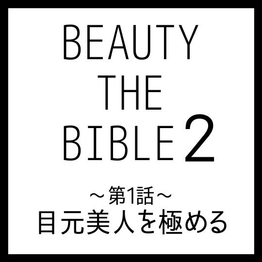ビューティーザバイブル シーズン2 第1話|神崎恵さん『目元美人を極める』美容アイテム・商品まとめ