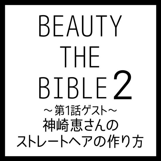 ビューティーザバイブル シーズン2 第1話|神崎恵さんのストレートヘアの作り方と使用した美容アイテム 紹介まとめ