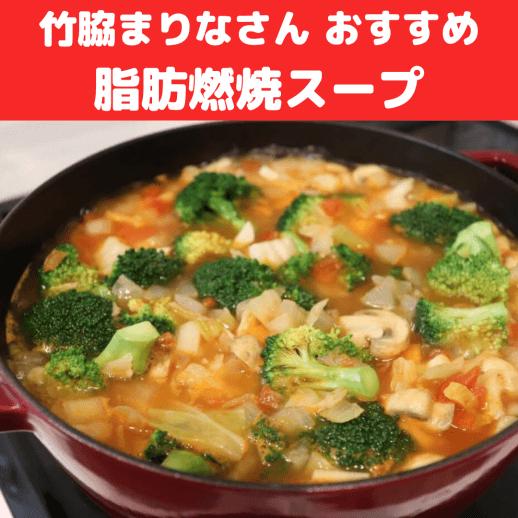 脂肪燃焼スープのレシピ|竹脇まりなさんオススメのダイエットスープの作り方!