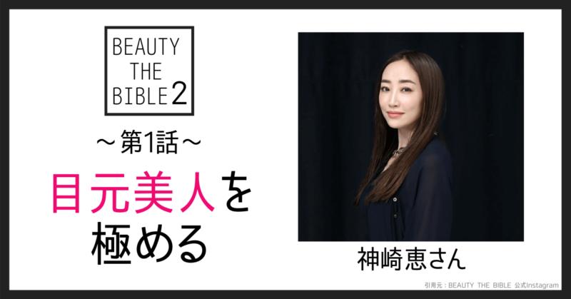 第1話|目元美人を極める (ゲスト:神崎恵さん)