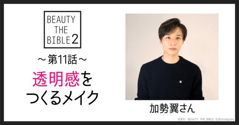 第11話|透明感をつくるメイク (ゲスト:加勢翼さん)