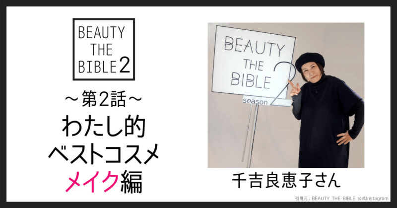 第2話|わたし的ベストコスメ 2020 メイク編 (ゲスト:千吉良恵子さん)