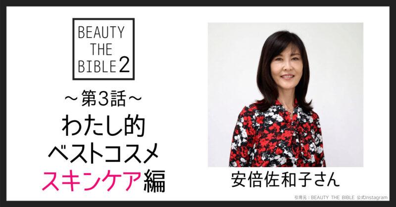 第3話|わたし的ベストコスメ 2020 スキンケア編 (ゲスト:安倍佐和子さん)