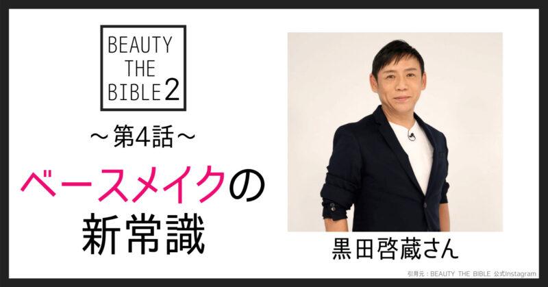 第4話|ベースメイクの新常識 (ゲスト:黒田啓蔵さん)