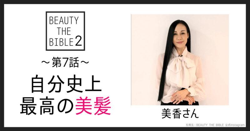 第7話|自分史上、最高の美髪 (ゲスト:美香さん)