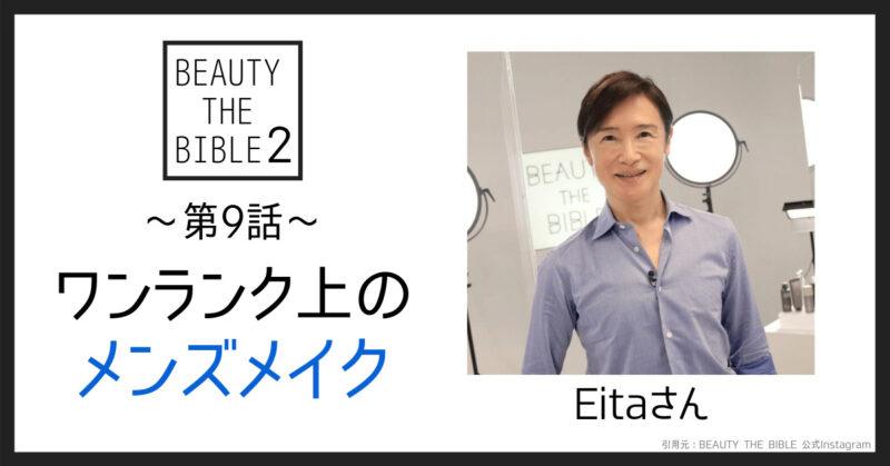 第9話|ワンランク上のメンズメイク (ゲスト:Eitaさん)