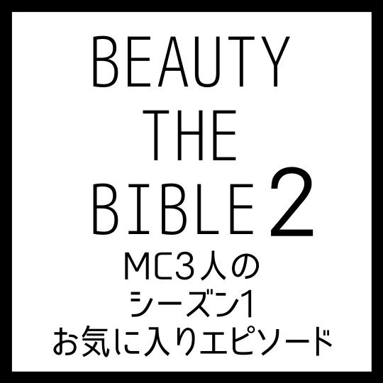 ビューティ ザ バイブル シーズン1|シーズン2 MC(田中みな実さん・福田彩乃さん・山賀琴子さん)のお気に入りエピソード