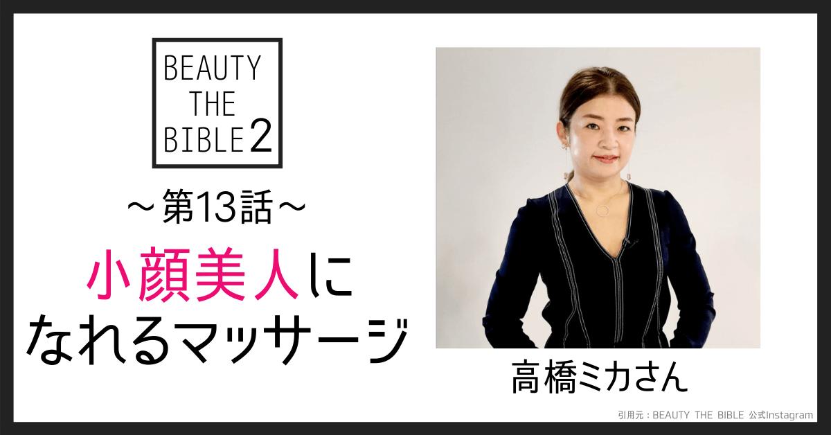 第13話|小顔美人になれるマッサージ (ゲスト:高橋ミカさん)