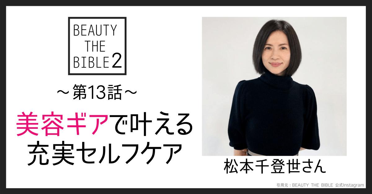 第14話|美容ギアで叶える充実セルフケア (ゲスト:松本千登世さん)