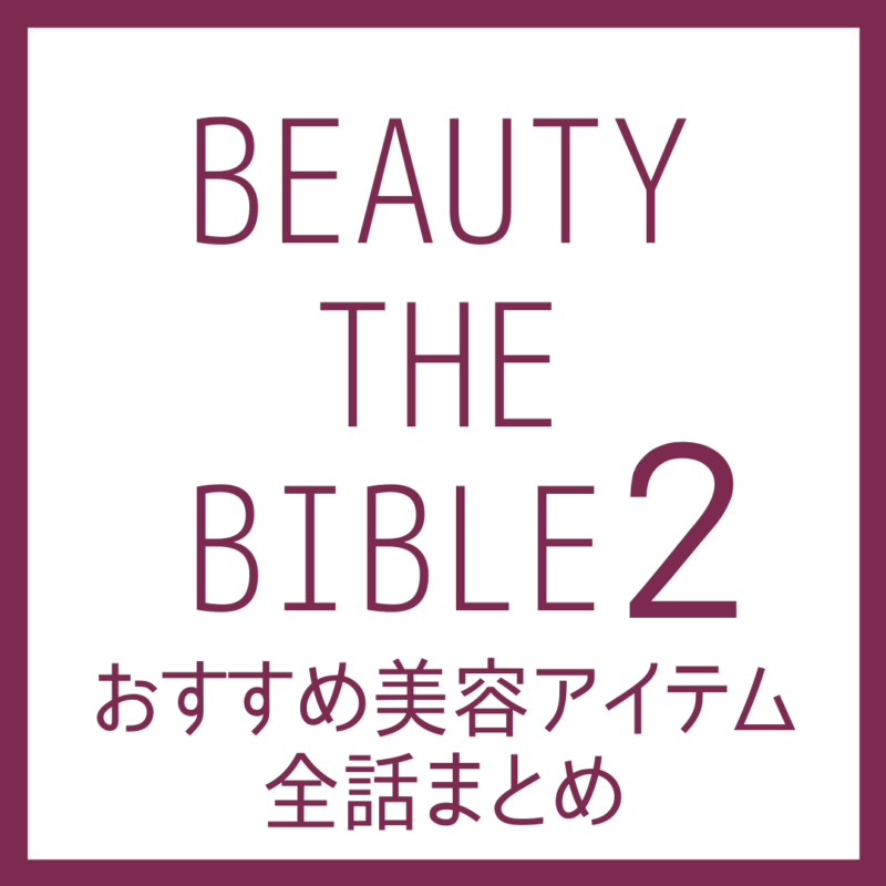 ビューティーザバイブル シーズン2 おすすめ美容アイテム 全話まとめ 【保存版】