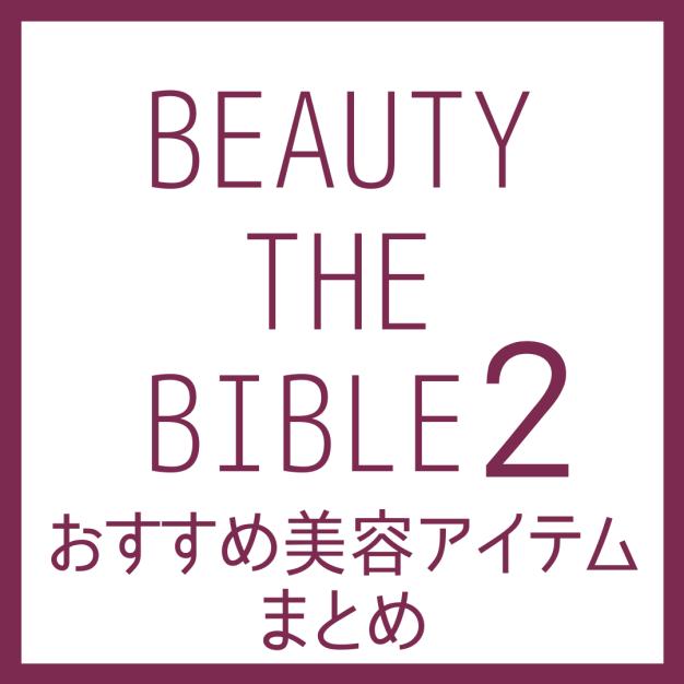 ビューティーザバイブル シーズン2 おすすめ美容アイテム まとめ|BEAUTY THE BIBLE 2