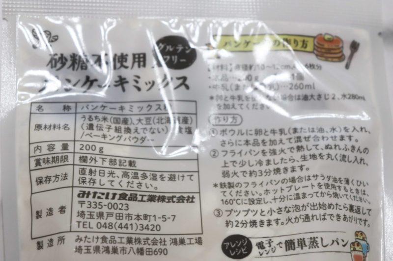 スーパーで購入した、小麦粉不使用・砂糖不使用パンケーキミックス