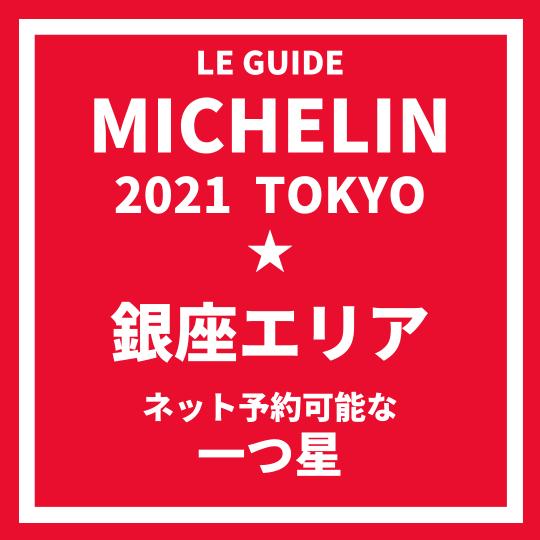 ミシュランガイド東京2021|銀座エリアの一休でネット予約可能な一つ星 掲載店舗 まとめ