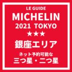 ミシュランガイド東京2021|銀座エリアの一休でネット予約可能な三つ星・二つ星 掲載店舗 まとめ