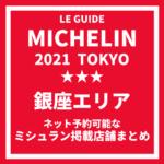 ミシュランガイド東京2021|銀座エリアのネット予約可能なミシュラン東京2021掲載店舗 まとめ