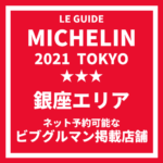 ミシュランガイド東京2021|銀座エリアの一休でネット予約可能なビブグルマン掲載店舗 まとめ