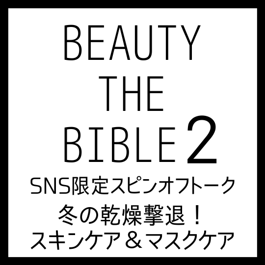 BEAUTY THE BIBLE シーズン2|SNS限定スピンオフトーク1@冬の乾燥撃退!スキンケア&マスクケア