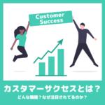 【いま、転職におすすめの職種】カスタマーサクセスとは?人気急上昇中の理由