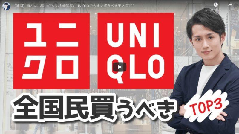 マコなり社長の『UNIQLOで今すぐ買うべきモノ TOP3』を公開!