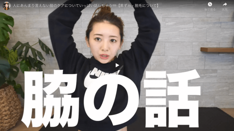 """竹脇まりなさんが""""脇の黒ずみケア""""に関する動画で『ワキキュア』を紹介!"""